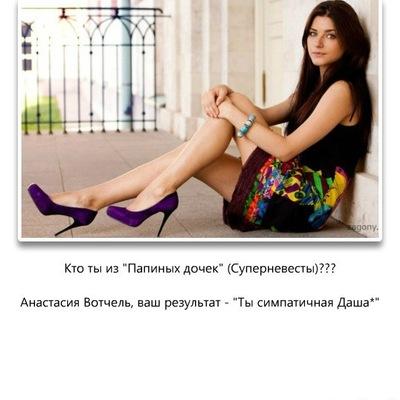Анастасия Вотчель, 16 декабря , Петропавловск-Камчатский, id142288500