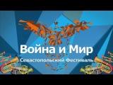 Sevastopol Military Tattoo 2013 промо