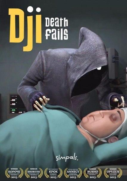 Джи – нестандартная смерть (дилогия)