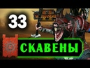 Скавены прохождение Total War Warhammer 2 за Квика 33