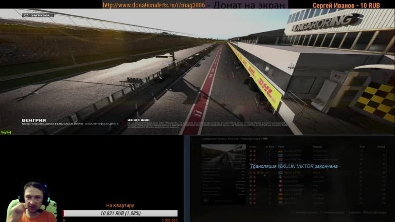 F1 2017 сетевой чемпионат Рубимся в формулу 1