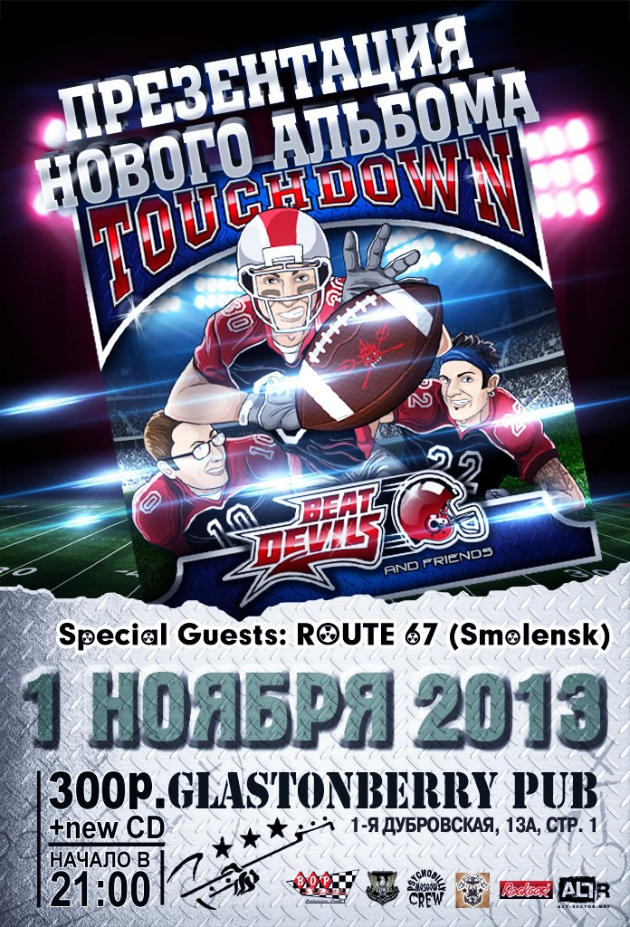 01.11 Beat Devils: NEW ALBUM 2013! Москва