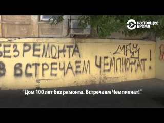 Как Ростов-на-Дону подготовили к ЧМ