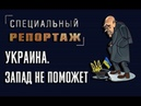 Украина.Запад не поможет   Special Reportage 1.11.2018
