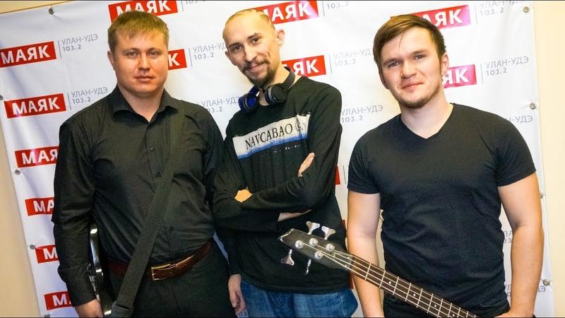 Радио Маяк Улан-Удэ | «КОФЕ ТАЙМ» | The Fake Idol