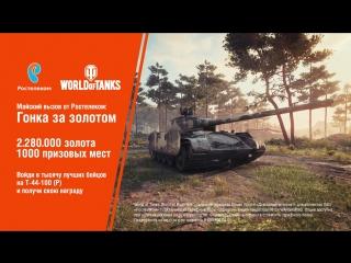 Vspishka | World of Tanks