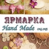 Ярмарка Hand Made Online