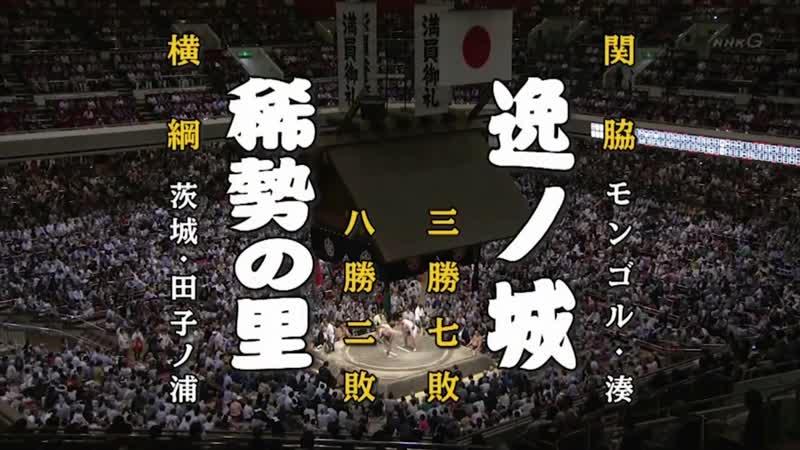 Kisenosato vs Ichinojo Aki 2018 Makuuchi Day 11