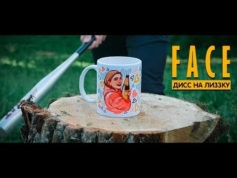 FACE - ДИСС НА ЛИЗЗКУ ❤