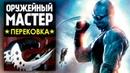 Оружейный Мастер - Улаксы из Хроники Риддика (Riddick) - Man At Arms: Reforged на русском от TVG!