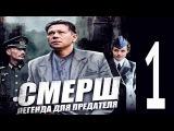 Смерш: Легенда Для Предателя (2011) - 1 серия.