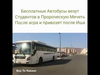 Автобусы в Мечеть Пророка صلى الله عليه وسلم