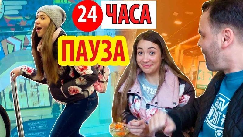 ПАУЗА ЧЕЛЛЕНДЖ С ПАПОЙ И ДОЧКОЙ 24 часа