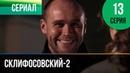 ▶️ Склифосовский 2 сезон 13 серия - Склиф 2 - Мелодрама | Фильмы и сериалы - Русские мелодрамы