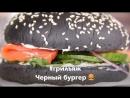 🔥Черный бургер с 🐟🥒🔥