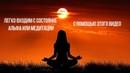Практика погружения в состояние альфа или медитации под специальную музыку