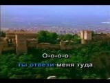 Боярский Михаил - Зеленоглазое такси (Караоке).