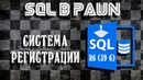 Урок №22 - SQL в PAWN - Регистрация на MySQL R-6(r39-6)