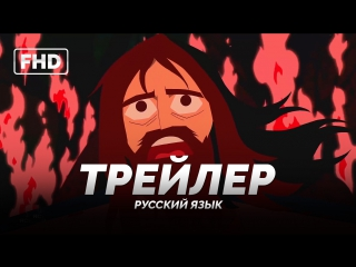 RUS   Трейлер: «Самурай Джек - 5 сезон / Samurai Jack - 5 season» 2017