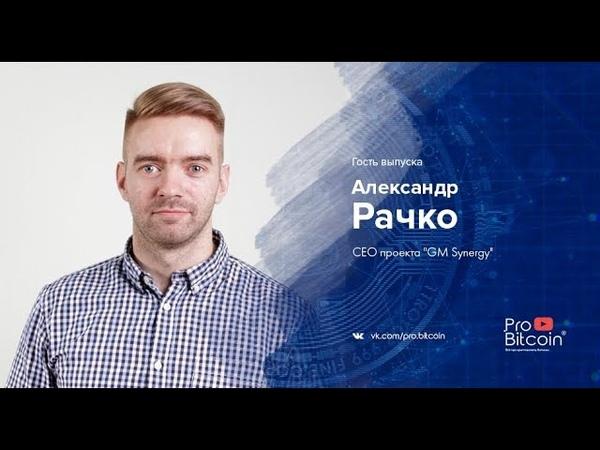 Видео Про Биткоин Гость выпуска Александр Рачко CEO проекта GM Synergy