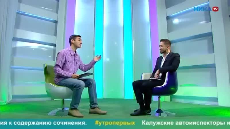 Интервью директора ГК МАЛТОН, Ника ТВ. Октябрь 2018.