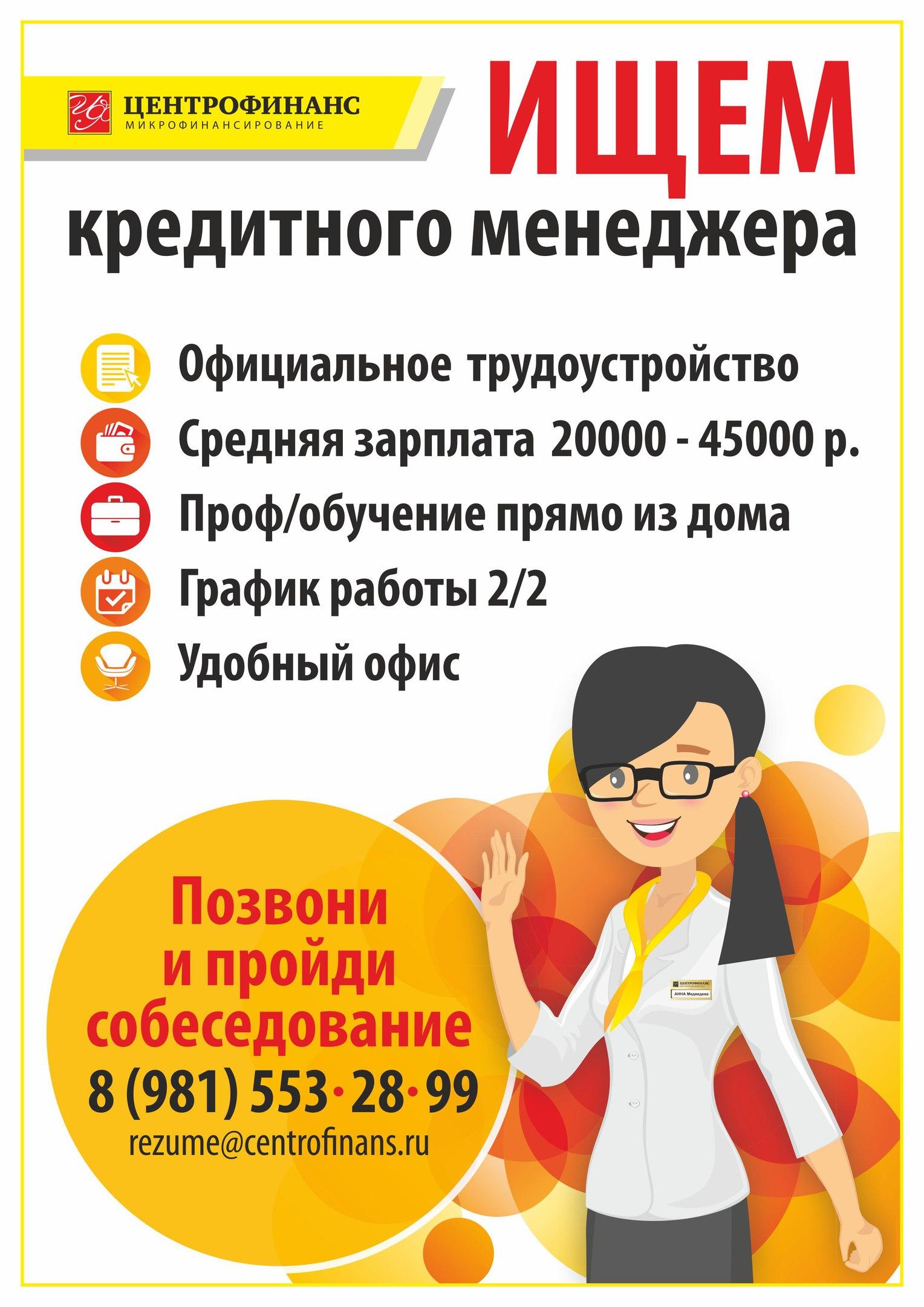 В связи с расширением сети,в федеральную компанию «Центрофинанс», занимающую лидирующие позиции на финансовом рынке РФ, требуется менеджер по работе с клиентами