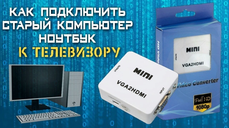 Как подключить старый компьютер, ноутбук к телевизору (VGA to HDMI конвертер)