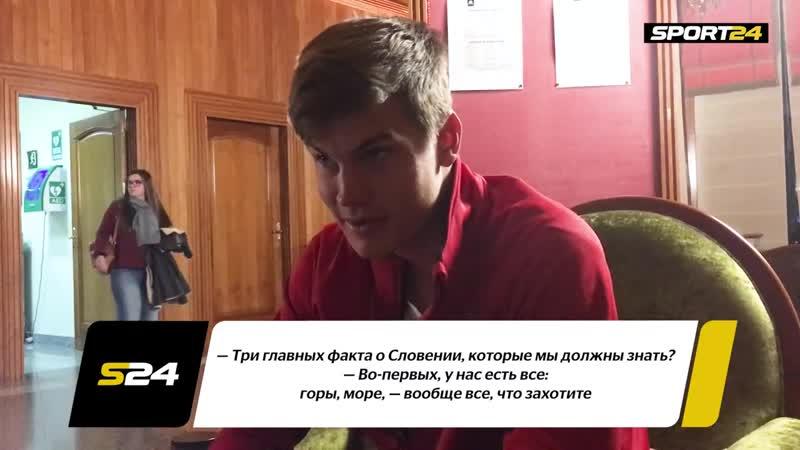 Футболист ЦСКА Яка Бийол — о Мариборе-2009 и рейтинге в FIFA _ Sport24