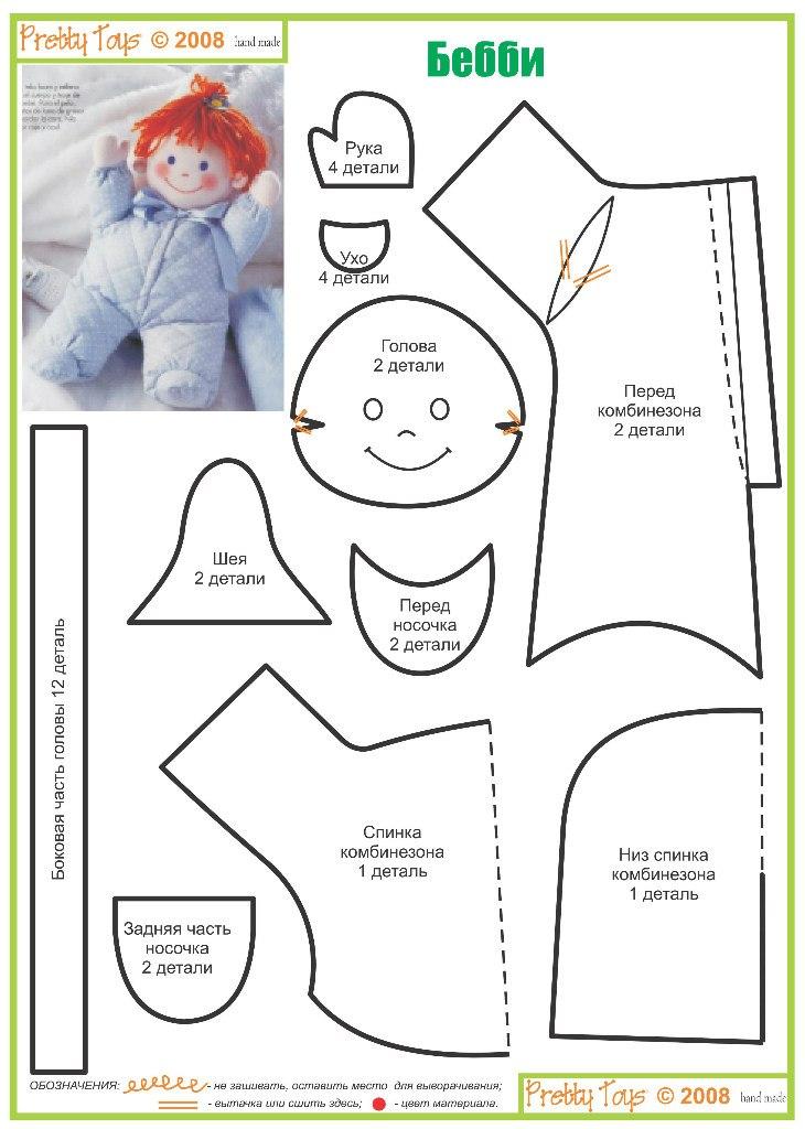 Сшить куклу выкройки и пошаговая инструкция