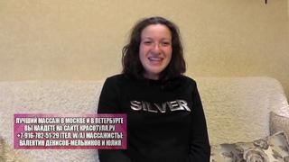 Видео отзыв про приятный расслабляющий массаж девушке. Как расслабиться, отдохнуть, оздоровиться женщине. Ручной массаж, телесная терапия Мск, СПб.