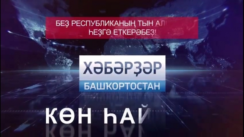 Хәбәрҙәр! Рәсәй-Башҡортостан каналында көн һайын 9.00,14.40!