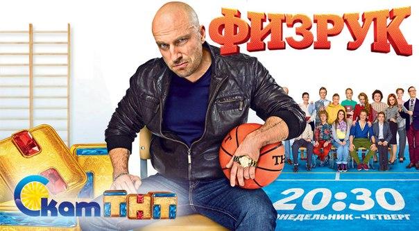 Физрук ТНТ 3 сезон смотреть все серии   Сериал