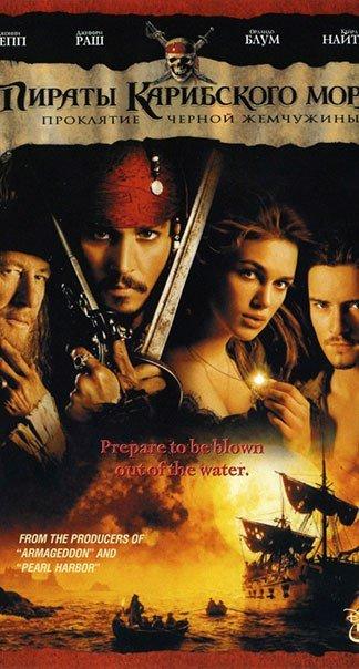 Пираты Карибского моря (тетралогия)