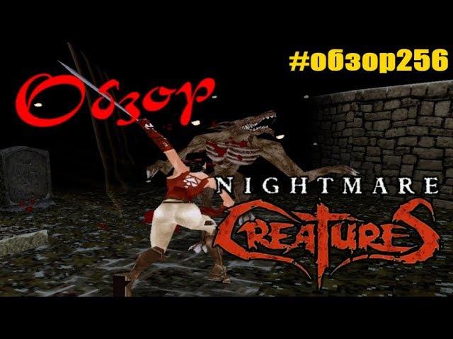Обзор Nightmare Creatures от WildGamer обзор256