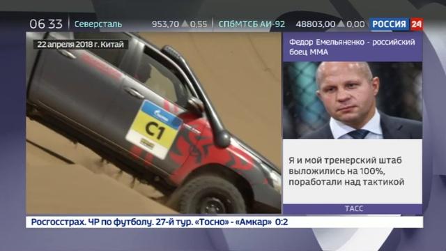 Новости на Россия 24 Завершается прокладка трассы ралли марафона Шелковый путь