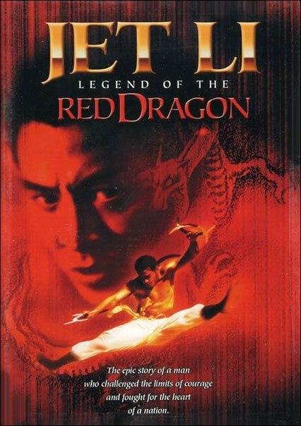 La leyenda del dragón rojo
