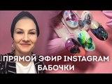 Дизайн ногтей бабочки. Запись прямого эфира Екатерины Мирошниченко