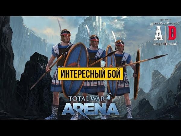 Total War Arena 🔔 Тотал Вар Арена 🔔 ИНТЕРЕСНЫЙ БОЙ - Александр Македонский Туреофоры