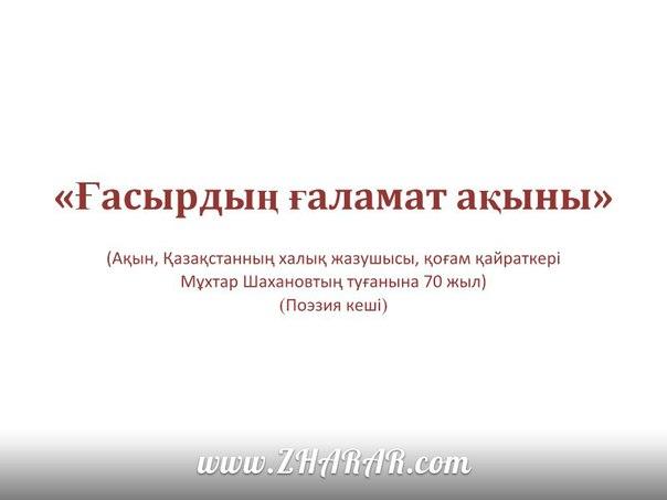 Қазақша презентация (слайд): Қазақ әдебиеті | Мұхтар Шаханов