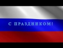 День российского флага 22 августа История появления триколора Российской Фед