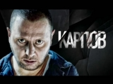 'КАРПОВ' сериалы ҚАЗАҚША пародия