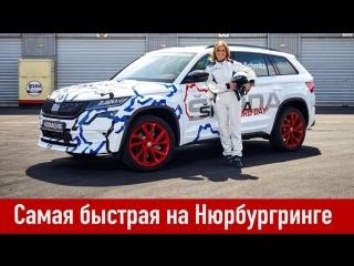 Wylsacom Перевозим холодильник с ветерком - Skoda Kodiaq RS