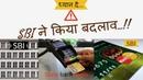 SBI ने किया बदलाव SBI ATM A C से संबंधित BY NS DAHIYA DAHIYA NETWORK