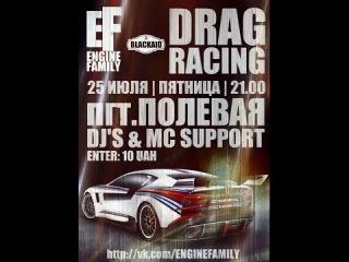 ENGINE FAMILY RACING CLUB 25 07