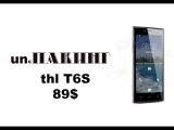 Un ПАКИНГ - Посылка из Китая #2 THL T6S