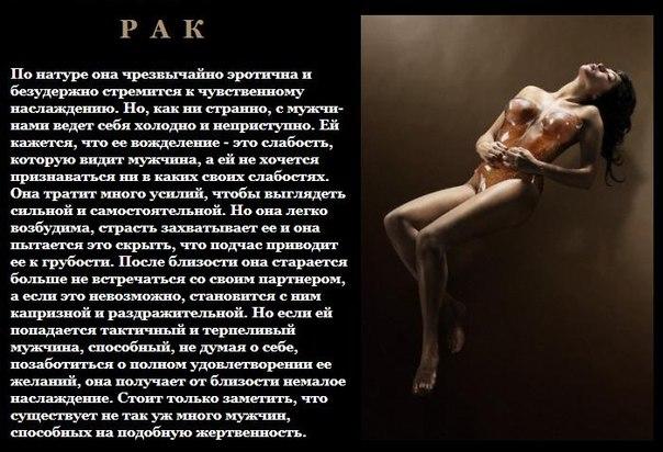 samiy-seksualniy-muzhchina-zodiaka
