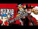 Смешное прохождение Red dead redemption 2 6 Ковбойчики идут погулять