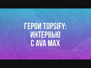 Герои topsify: ava max