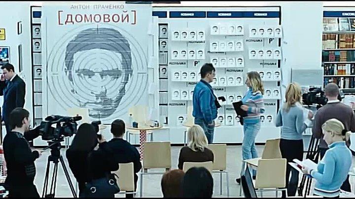 ДОМОВОЙ 2008 РОССИЯ ТРИЛЛЕР К. Хабенский, В. Машков