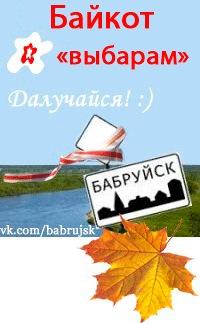 Малады Фронт, 6 сентября , Бобруйск, id51775885